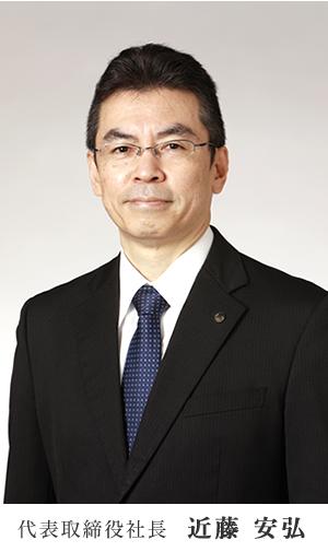 取締役社長 伊藤研二