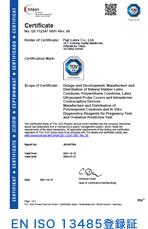 EN ISO 13485登録証