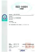 ISO14001登録証の附属書
