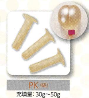 ゴム容器製品:PK(桃)