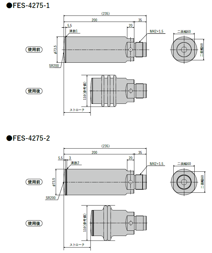 FES-4275-2(非常停止用途・使い切り)